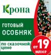 Коттеджный посёлок бизнес-класса от 19 млн руб.